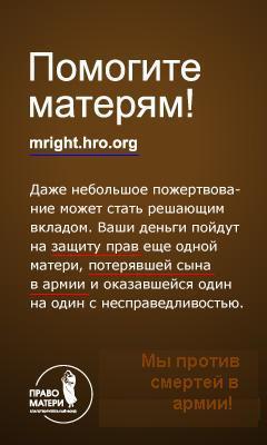 Фонд Право Матери
