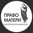 Благотворительная организация - Фонд Право Матери